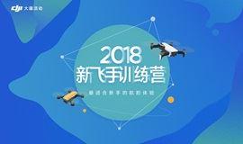大疆新飞手训练营-南京场