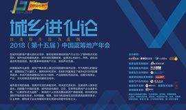 2018年度第十五届中国蓝筹地产年会