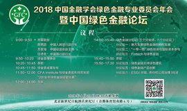2018中国金融学会绿色金融专业委员会年会
