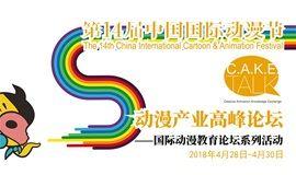 2018第14届中国国际动漫节-国际动漫教育论坛系列活动