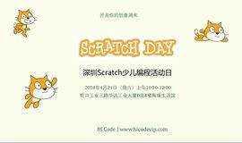 【英语外教】深圳Scratch Day少儿编程活动日