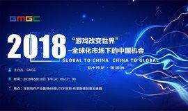 """""""游戏改变世界"""" —全球化市场下的中国机会·深圳站"""