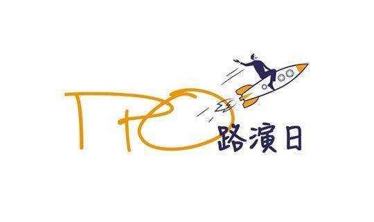 IPO路演日 第十六期 - 供应链专场