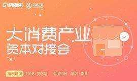 梧桐路演-大消费产业资本对接会(因故取消,活动时间另行通知)