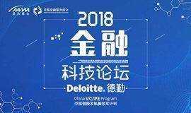 2018金融科技论坛