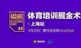 体育培训掘金术   懒熊FutureDay
