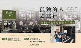 孤独的人去旅行 阿Sam读者见面会?广州站