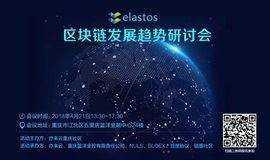 Elastos 区块链发展趋势研讨会
