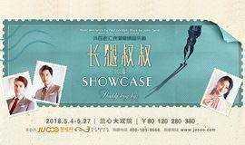 音乐剧《长腿叔叔》中文版Showcase发布会