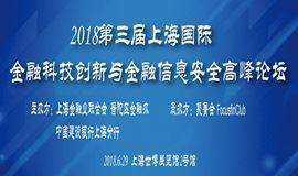第三届上海金融科技与金融信息安全高峰论坛