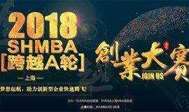 """2018-SHMBA""""跨越A轮""""创业大赛 总决赛(投资人招募)"""