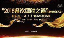 """4.28""""2018餐饮取胜之道""""主题私享沙龙(济南站),报名从速!"""