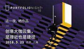 这一夜,晒作品2018 Portfolio Night(北京)
