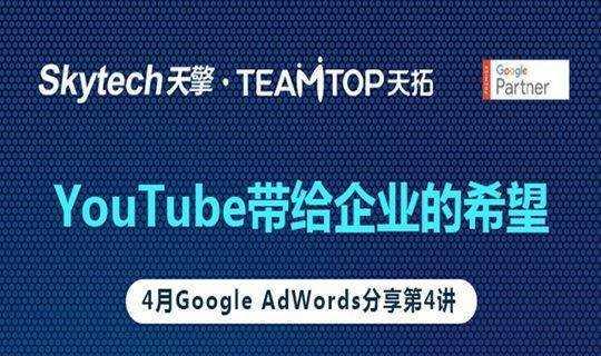 四月谷歌分享第四讲:YouTube带给企业的希望