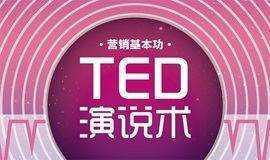 营销基本功-TED演说术