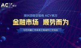 金融市场 顺势而为-ACY稀万北京外汇交流会