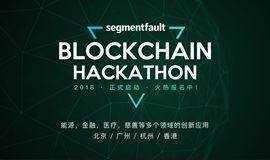 SegmentFault 区块链黑客马拉松——SegmentFault Hackathon 2018 杭州