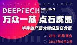 万众一芯,点石成晶——半导体产业大势论坛在北京