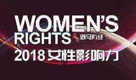 2018女性影响力论坛