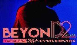 BEYOND传奇三十五周年展览