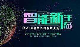 智能新生态 —— 2018客如云武汉新餐饮大会