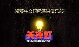 精英中文国际演讲俱乐部第371次公众演讲