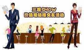 【三观Show】价值观碰撞交友活动(第2期)