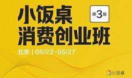 蓄势待发|第3届小饭桌消费创业班5月23日重磅开课!