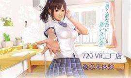 【探索720VR体验店】HTC新店虚拟现实游戏0元体验