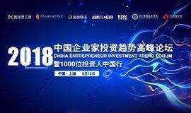 2018中国企业家投资趋势高峰论坛暨1000位投资人中国行上海站