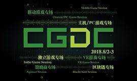 2018  ChinaJoy 中国游戏开发者大会 (CGDC)听课证