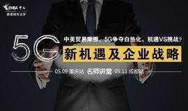 【名师讲堂·成都站】中美贸易摩擦,5G争夺白热化,机遇 VS 挑战?