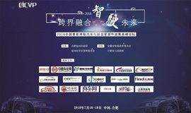 CICVP2018中国智能网联汽车与新型零部件发展高峰论坛