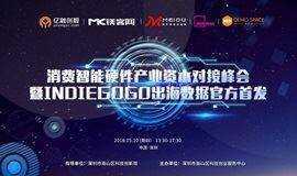 智能消费产业对接峰会暨Indiegogo出海数据官方首发