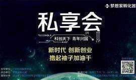 【梦想家】第37期 精选项目综合场   私享会开放日专场