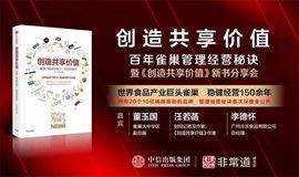 抢座丨财经作家汪若菡及雀巢中华区副总裁董玉国揭秘百年雀巢走向全世界的秘诀