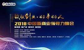 创响中国-2018中国新商业领导力峰会