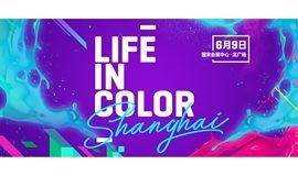 2018 Life In Color 上海站