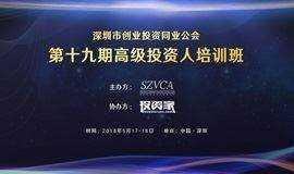 深圳市创业投资同业公会第十九期高级投资人培训班(个人、企业、投资机构、政府均可参加)