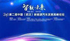 2018第二届中国(武汉)新能源汽车发展高峰论坛