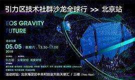 引力区技术社群沙龙全球行 · 北京站