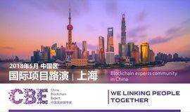 CBE国际区块链项目中国区路演 - 上海站