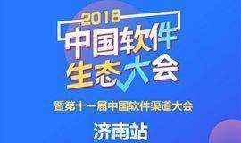 2018中国软件生态大会暨第十一届中国软件渠道大会 济南站