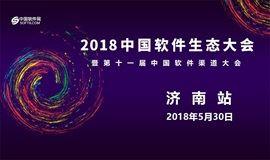 中国软件生态大会暨第十一届中国软件渠道大会 济南站