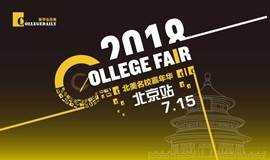 CollegeFair2018 北美名校嘉年华全国留学巡展(北京站)