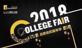 CollegeFair2018 北美名校嘉年华全国巡展(北京站)