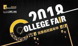 CollegeFair2018北美名校嘉年华全国巡展(广州站)
