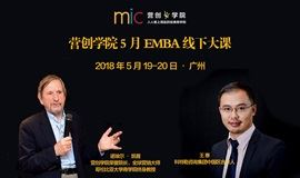 营创学院5月EMBA线下大课《关键客户:2018中国企业竞争突围之道》