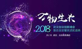 万物生长:2018年武汉创业创新峰会暨首届楚馨奖颁奖盛典