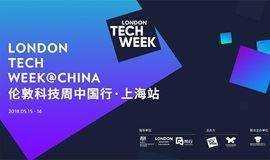 欧洲最大科技盛事—伦敦科技周首次登陆中国·上海站